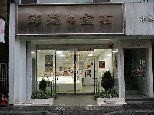 彩果の宝石 南浦和店