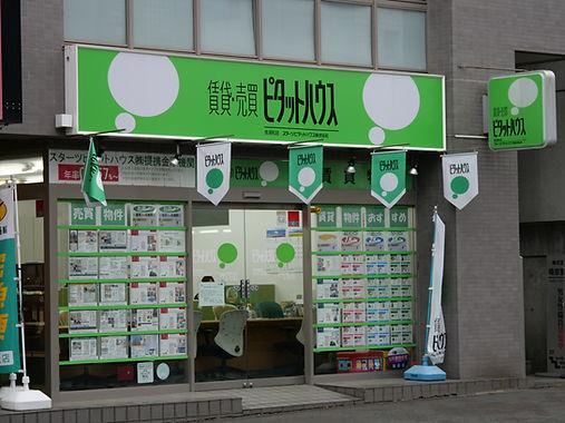 スターツピタットハウス(株) 南浦和店