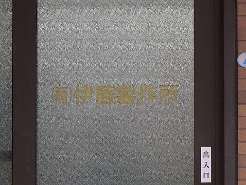 (有)伊藤製作所
