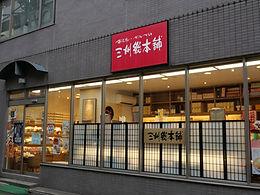 三州総本舗 南浦和店