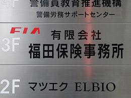 (有)福田保険事務所