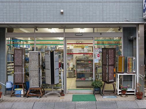 笹屋文具店