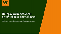 Image of cover of Wellcome's Reframing Resistance Toolkit, Thai language version