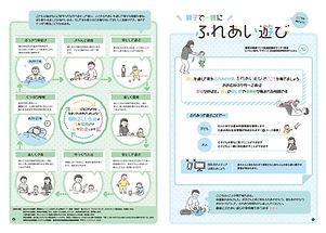 ふれあい遊び_表面A4【完成版2】.jpg