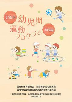 幼児期運動プログラム実践編表紙