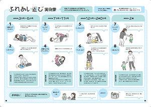 ふれあい遊び_裏面A4【完成版2】.jpg