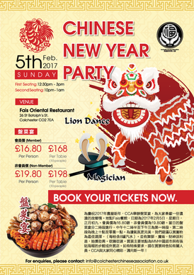 2017 Chinese New Year Party