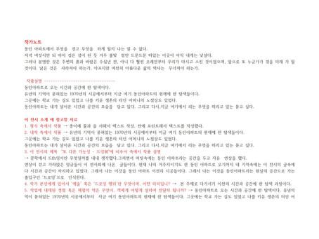 서분숙 徐紛淑 Seo, Bun-suk , <또 다른 가능성_드로잉>展 작가노트와 작업의 컨셉   #동인동인