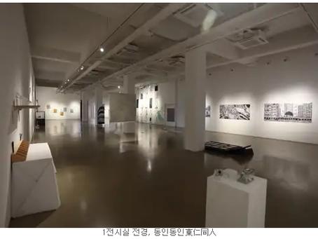 또 다른 가능성 - 드로잉展 #동인동인