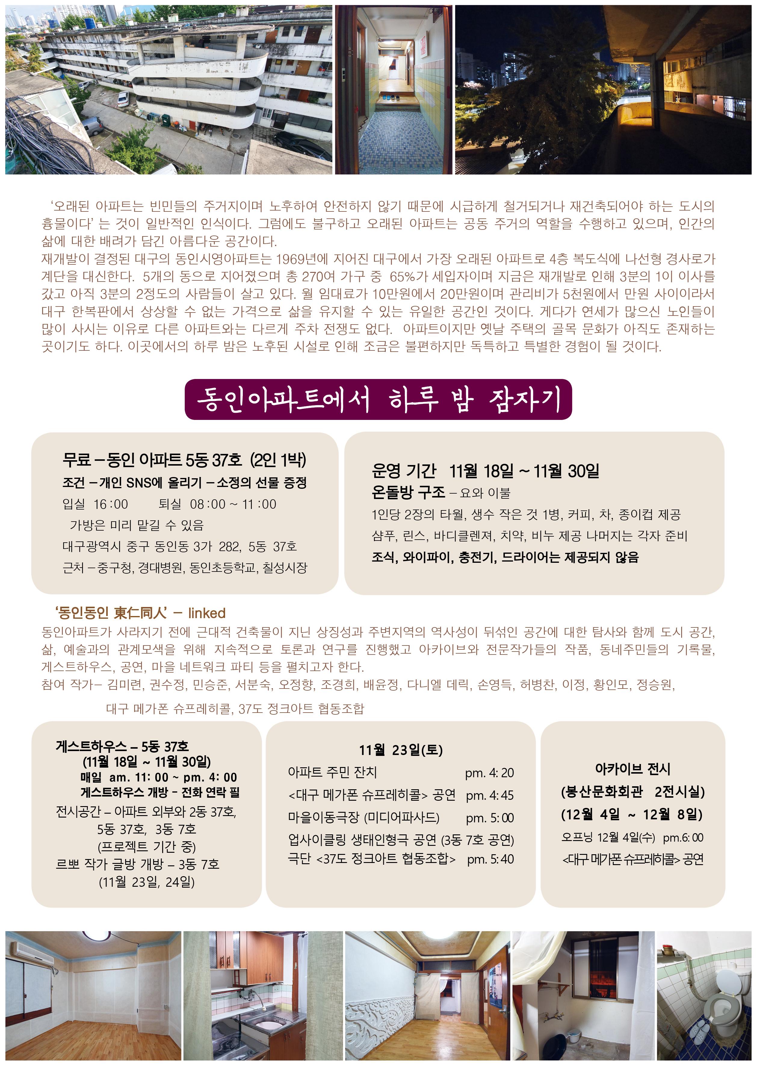 조경희 -게스트하우스 전단지-최종2