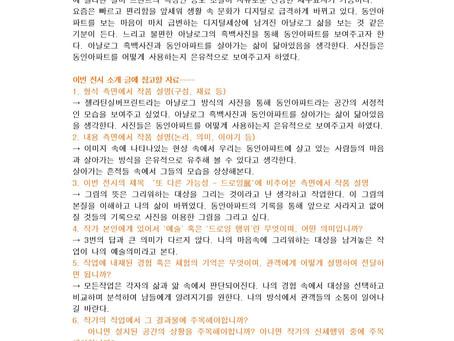 황인모 黃寅模 Hwang, In-mo, <또 다른 가능성_드로잉>展 작가노트와 작업의 컨셉    #동인동인