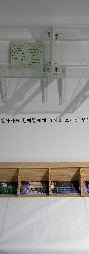 동인아파트_아이들의 8경_엽서
