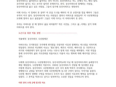 민승준 Min, Seung-jun 閔勝俊 <또 다른 가능성_드로잉>展 작가노트와 작업의 컨셉  #동인동인