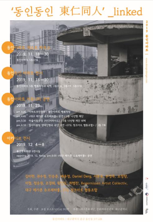 '동인동인  東仁同人'_linked 展포스터