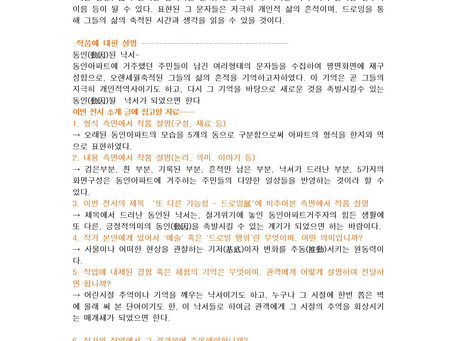 이 정 李 禎 Lee, Jeong <또 다른 가능성_드로잉>展 작가노트와 작업의 컨셉  #동인동인