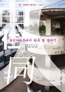 조경희 -게스트하우스 전단지-최종
