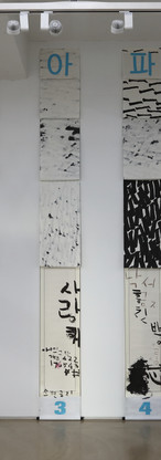 이 정, 동인(動因)된 낙서 / 425x430cm / mix media
