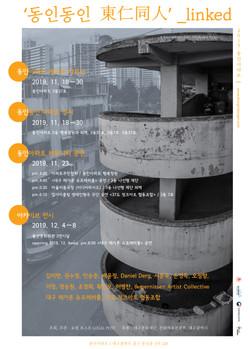 동인동인_linked 포스터