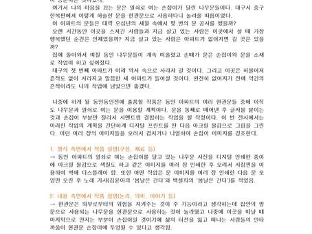 조경희 趙庚姬 Cho, Kyung-heui ,<또 다른 가능성_드로잉>展 작가노트와 작업의 컨셉  #동인동인