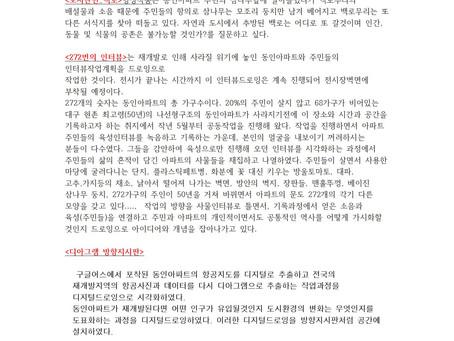 김미련 金美蓮 Kim, Mi-Ryeon,  <또 다른 가능성_드로잉>展 작가노트와 작업의 컨셉