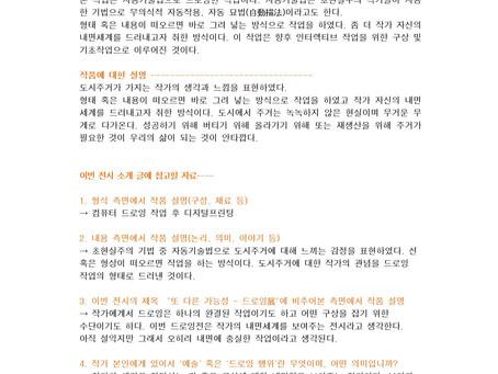 손영득 孫榮得 Son, Yeong-deuk <또 다른 가능성_드로잉>展 작가노트와 작업의 컨셉      #동인동인