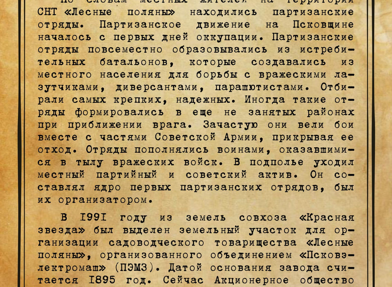 """Участник №8 СНТ """"Лесные поляны"""""""