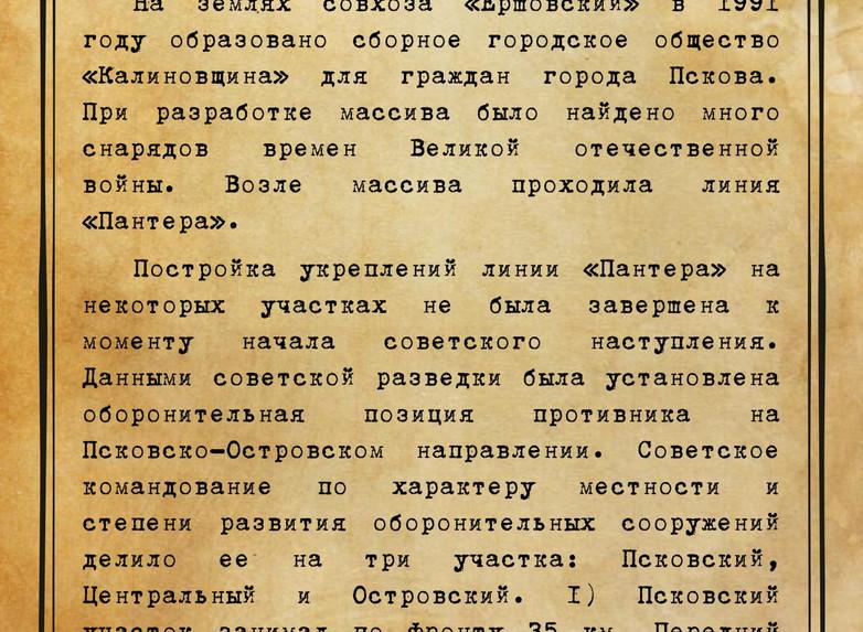 """Участник №5 СНТ """"Калиновщина"""""""