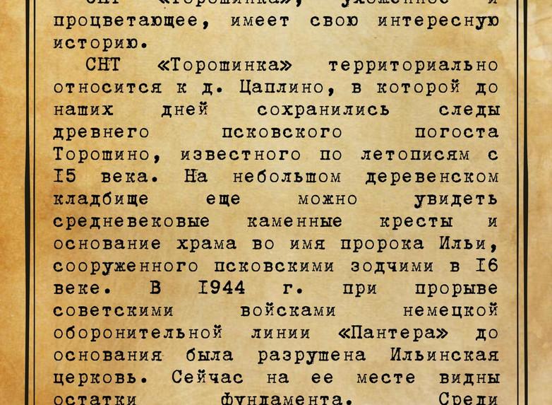 """Участник №13 СНТ """"Торошинка"""""""