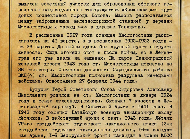 "Участник №6 СНТ ""Крюково"""