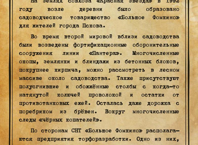 """Участник №1 СНТ """"Большое Фомкино"""""""