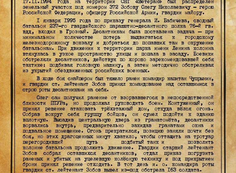 """Участник №2 СНТ """"Ветеран"""""""