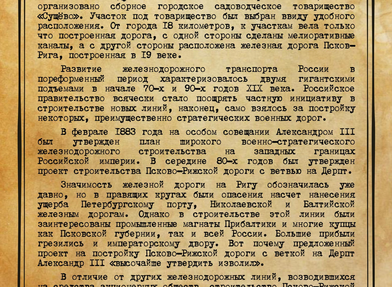"Участник №12 СНТ ""Сущёво"""
