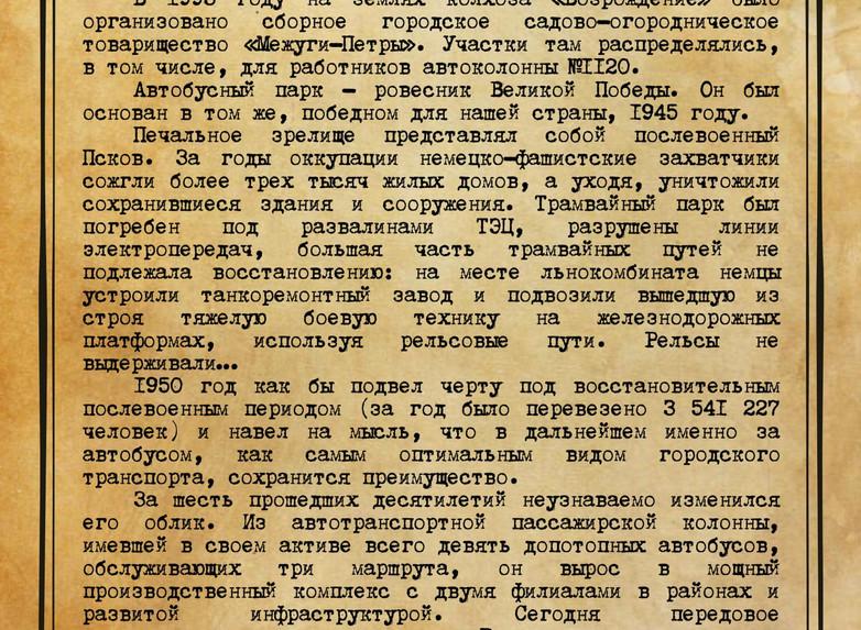 "Участник №9 СНТ ""Межуги-Петры"""