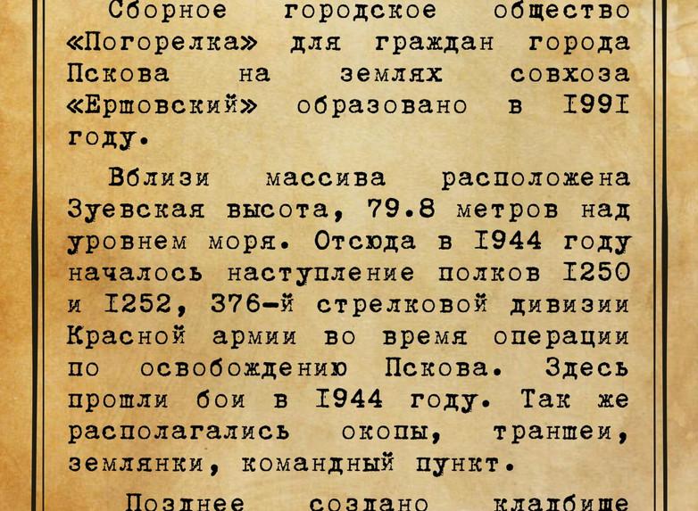 "Участник №10 СНТ ""Погорелка"""