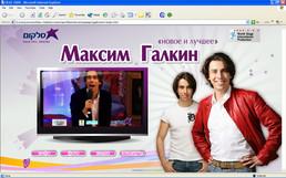 פרומו-אתר להופעה של מקסים גאלקין