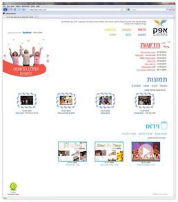 """עמותת """"אפק"""" - גרסה שלישית של האתר הרשמי"""