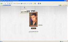האתר הרשמי של הזמר כפיר כהן
