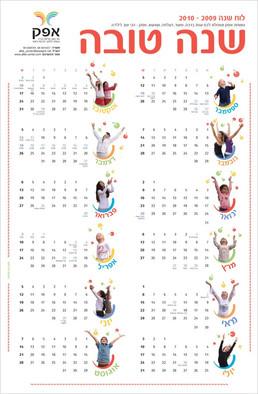 """לוח שנה של עמותת """"אפק"""""""