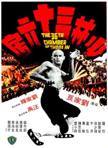 La 36ème Chambre de Shaolin |1978 | Film complet en français