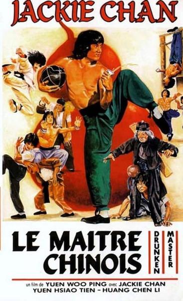 Le Maître chinois |1978 | Film complet en français
