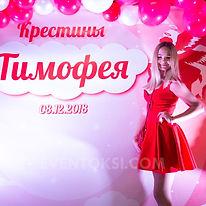 Фото зона на праздник в Харькове.JPG