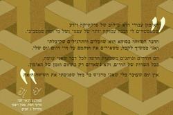 Ofer Soha Testimony Designed right