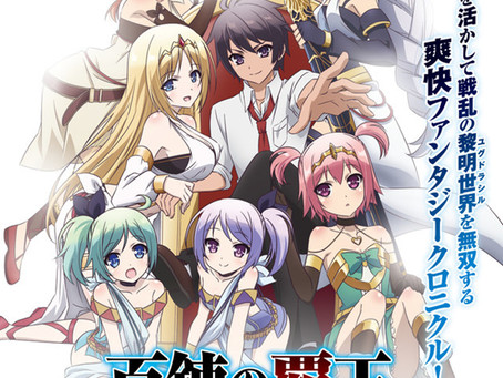 Use a cellphone to conquer the world? Anime Master of Ragnarok & Blesser of Einherjar Coming Out.