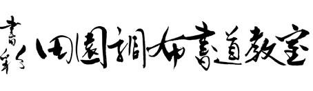 書彩・田園調布書道教室