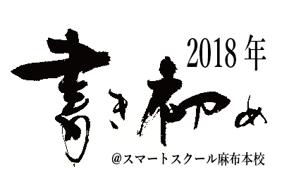 2018年「新春・書き初め大会」