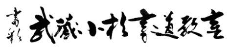 書彩・武蔵小杉400.jpg