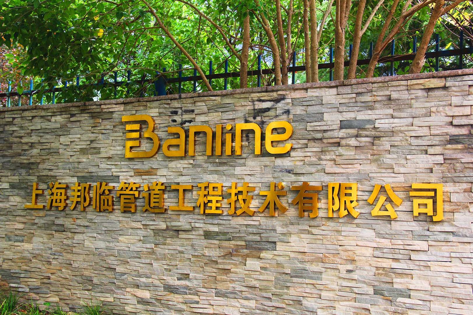 Banline Machinery Door
