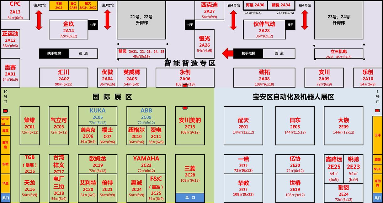 2018eeie展位-2号馆.png