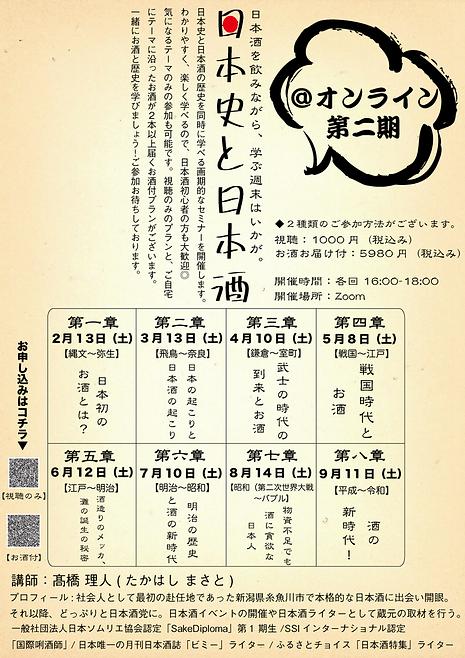 日本史と日本酒.png