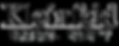 logo-kleinfeldbridalparty.png